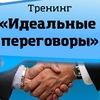 Идеальные переговоры