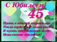 юбилей-45лет