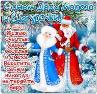 День деда Мороза и Снегурки - 30 января.