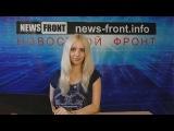Новороссия. Сводка новостей Новороссии (События Ньюс Фронт)/ 08.09.2015 / Roundup News Front ENG SUB