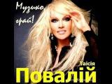 Таисия Повалий - Цвiте терен