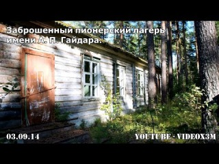 заброшенный пионерский лагерь имени Гайдара