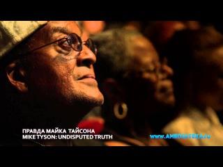 Амедиатека: Майк Тайсон против Брэда Питта