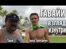 Гавайи жизнь и отдых на Гавайи глазами «русского гавайца» Тимур Тажетдинов