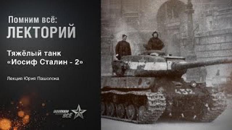 Лекция Юрия Пашолока