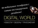 10 мобильных телефонов с самым нестандартным дизайном! Digital World