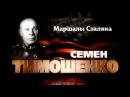 Маршалы Сталина. Семен Тимошенко