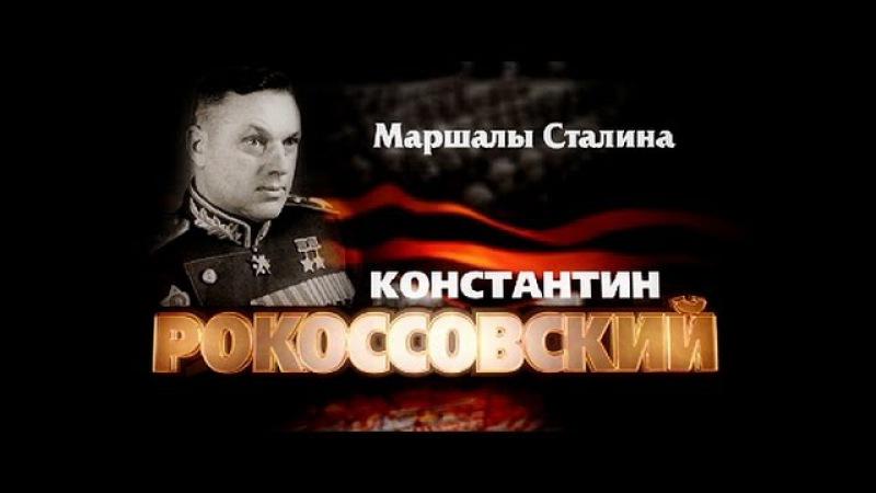 Маршалы Сталина. Константин Рокоссовский