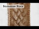 Вяжем спицами узор Большая Коса. How to Knit the Chunky Braid Stitch