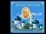 ☨Песни православных паломников : 'Царица Небесная'