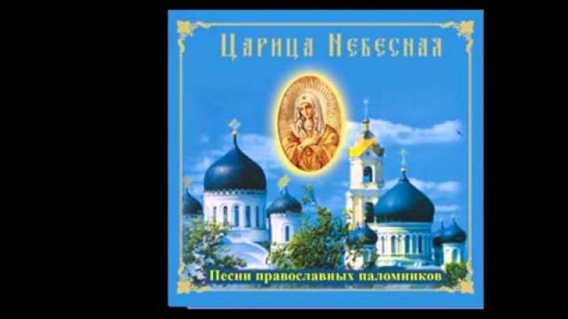 Песни православных паломников ☨ ' Царица Небесная » Freewka.com - Смотреть онлайн в хорощем качестве