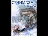 Обнимая небо [2 Серия] (2014)