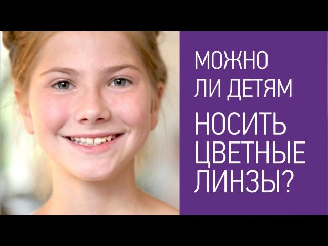 С какого возраста разрешено носить цветные линзы Можно ли детям носить линзы