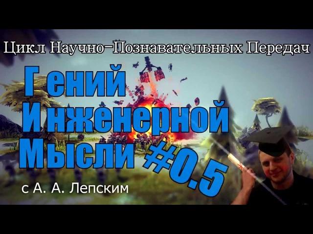 ГИМ с А. А. Лепским 0.5 - Начало (ArtGames Besiege)