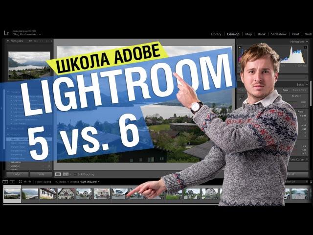 Lightroom 5 vs 6/CC - Сравнение Производительности   Школа Adobe на kaddr.com