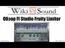 Обзор Fl Studio Fruity Limiter