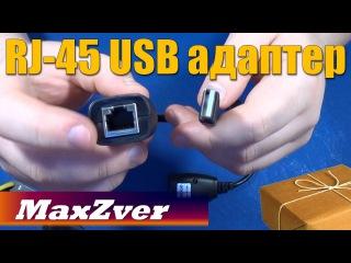 RJ 45 USB адаптер