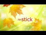 Реклама: Листик. Автор: Сергей
