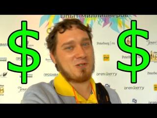 Опыт Миллионеров: Нифёдыч на бизнес форуме