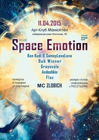 Space Emotion 11.04 клуб  ★МАНХЭТТЕН★