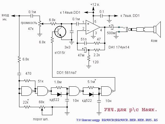 Схема шумодава для р/с маяк.