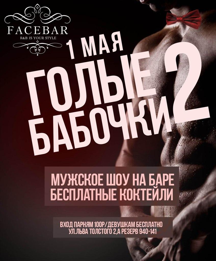 Афиша Хабаровск 1 мая.Голые бабочки 2 facebar