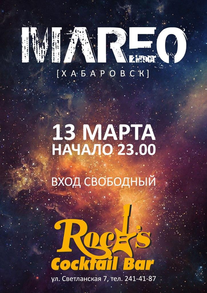 Афиша Владивосток MAREO [Хабаровск] 13 марта в ROCK'S BAR [VDK]