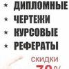 Консульт.услуги по дипломным и курсовым - ЛИНИЯ