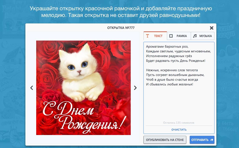 Поздравления сергей, открытки вк приложение