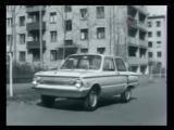 Запорожец - Отличная машина СУПЕРМАШИНА