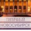 Типичный Новосибирск [official page]