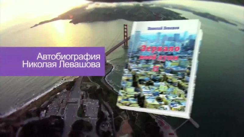 Николай Левашов Зеркало моей души Том 2 - Хорошо в стране американской жить