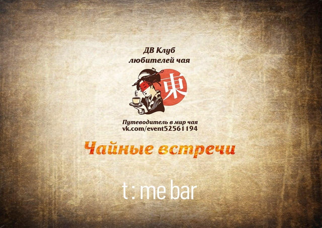 Афиша Хабаровск Чайная дегустация в Time Bar`e / 12 апреля