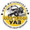 Тюнинг УАЗ и Нивы магазинуаз.рф/магазиннива.рф