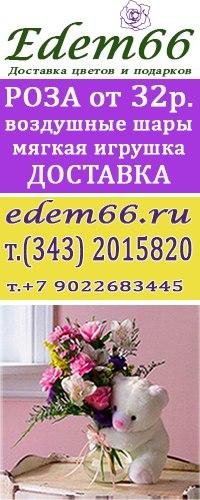 Екатеринбург подарков доставка