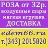 Доставка цветов и подарков Екатеринбург