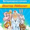 """Ветеринарная клиника """"Доктор Айболит"""""""