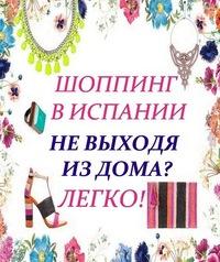 023b1c328fc9 Мода из Испании (совместные покупки)   ВКонтакте