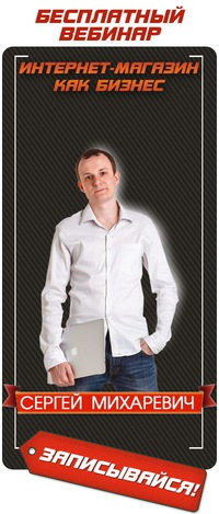Вебинар Интернет-магазин как бизнес