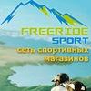 Freeride-sport: велосипеды, сноуборды, самокаты