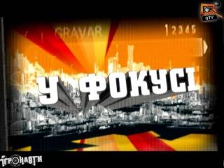 Ігронавти на QTV 186-й випуск!