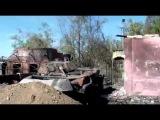 Новосветловка разорванные на части БМП 2. Украина восток Новороссия 31 08 2014
