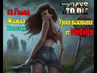 Уроки выживания в 7 Days to Die #2 Голод, Жажда, Вылазка