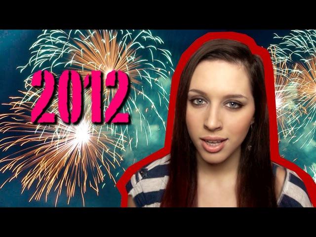 Блогер GConstr поддерживает! Цели в 2012 году / New Years Resolutions. От Кати Клэп