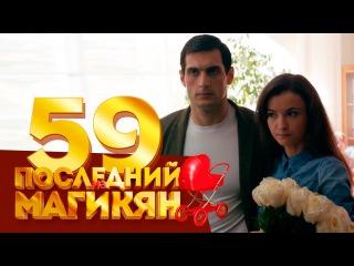 Последний из Магикян - 59 серия (19 серия 4 сезон) русская комедия HD