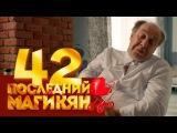 Последний из Магикян - 42 серия (2 серия 4 сезон) русская комедия HD