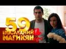 Последний из Магикян - 59 серия 19 серия 4 сезон русская комедия HD