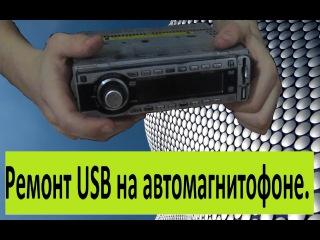 Ремонт USB на автомагнитоле.