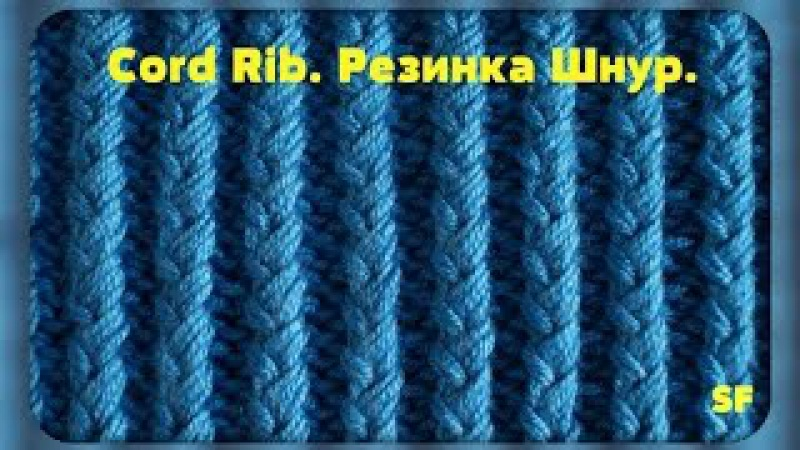 Knitting Stitch Patterns Rib Stitches Cord Rib Резинка Шнур спицами