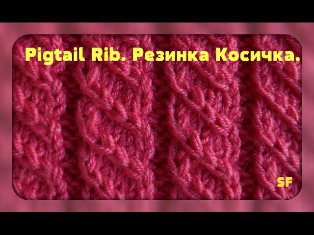 Вязание спицами. Резинка Косички (Knitting. Stitch Patterns. Rib Stitches. Pigtail Rib)